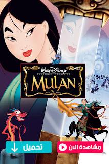 مشاهدة وتحميل فيلم مولان الجزء الاول Mulan 1998 مترجم عربي