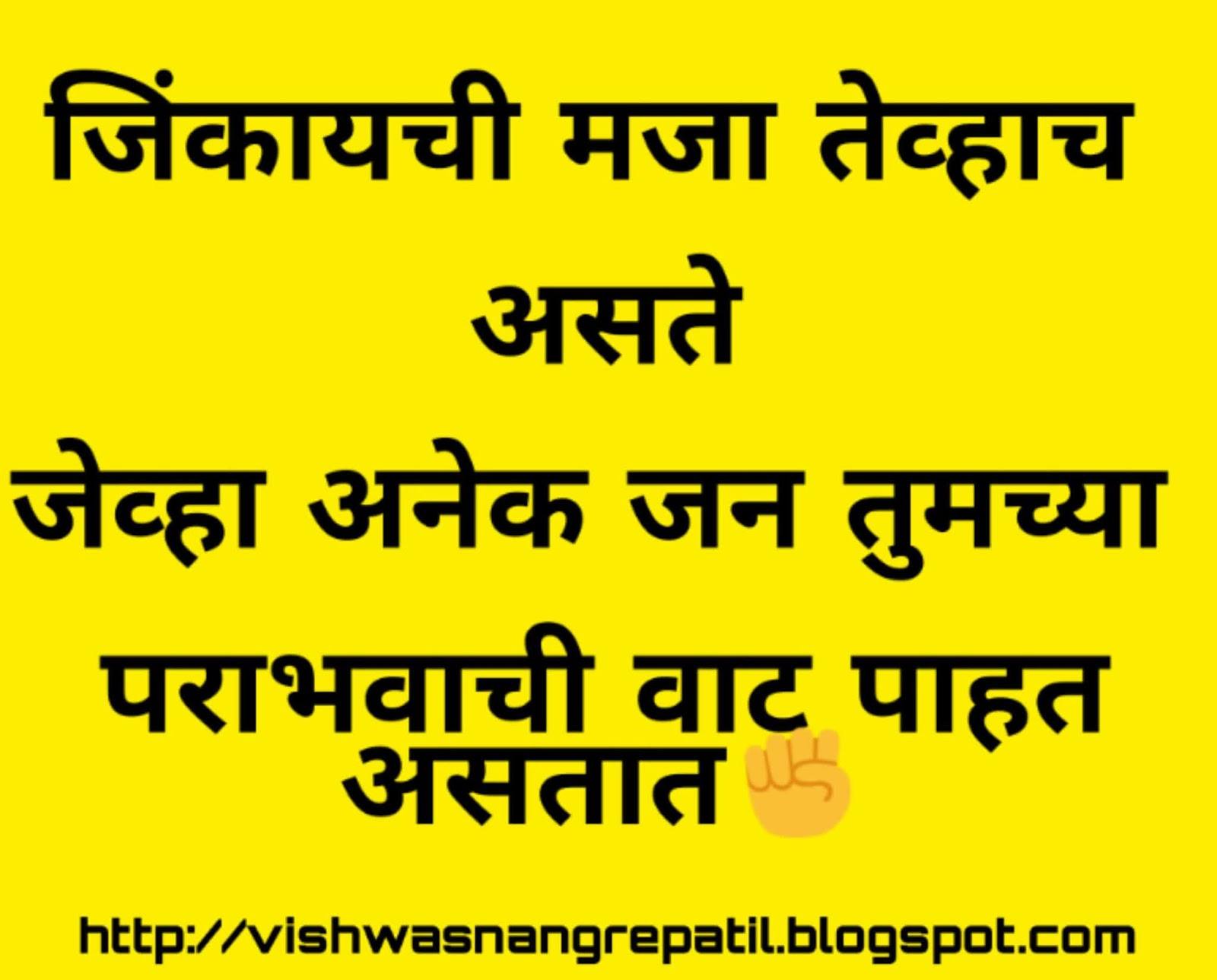 Best 101+ Motivational & Inspirational Quotes/good thoughts in Marathi
