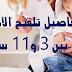 أنباء عن تلقيح الأطفال بين 3 و11 سنة