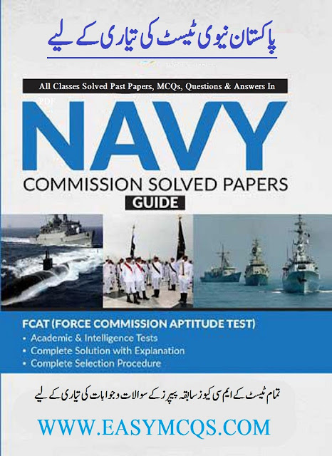 pak navy test mcqs pdf