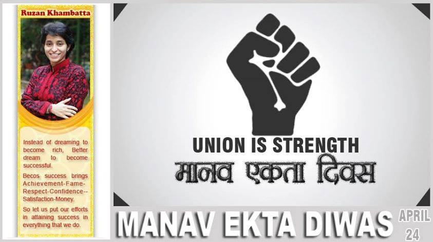 Manav Ekta Diwas