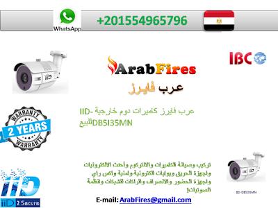 عرب فايرز كاميرات دوم خارجية IID-DB5I35MN للبيع