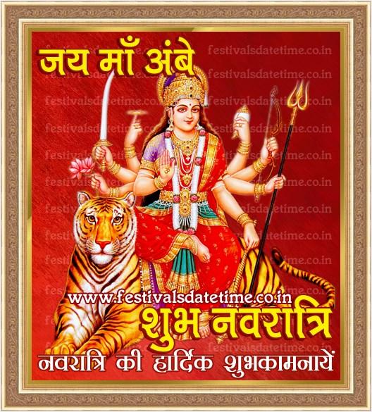 Navaratri Hindi Wallpaper Free Download, नवरात्रि हिंदी वॉलपेपर No.15