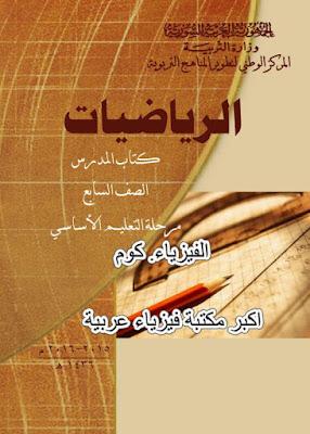 تحميل دليل المعلم لرياضيات الصف السابع بسوريا pdf