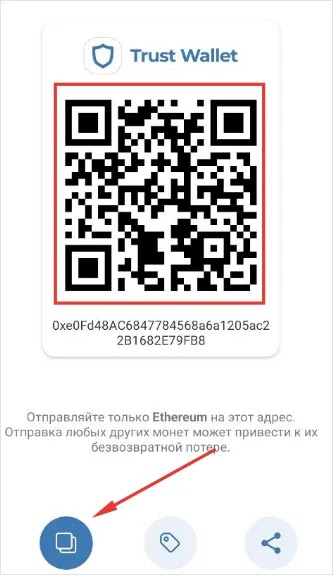 NFT в Trust Wallet 3