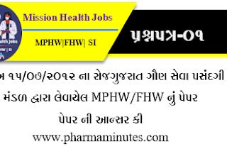 MPHW/FHW/SI OLD PEPAR by GSSSB Board (Exam Date:-15/07/2012)