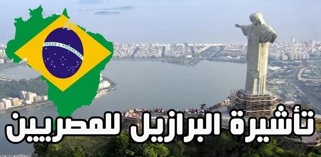 تأشيرة البرازيل للمصريين | وكيفية إستخراج الفيزا بكل سهوله