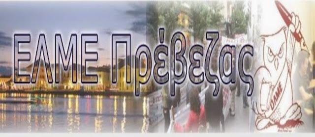 Πρέβεζα: Τρίωρη στάση εργασίας από την ΕΛΜΕ την Παρασκευή 16/3