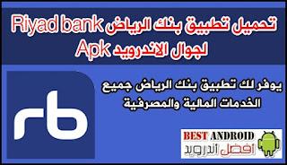 تحميل تطبيق بنك الرياض Riyad bank لجوال الاندرويد Apk