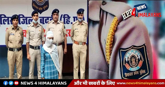 हिमाचल पुलिस की वर्दी पहन धौंस दिखाती थी 21 साल की आंचल; ऐसे खुली पोल, होगी जेल