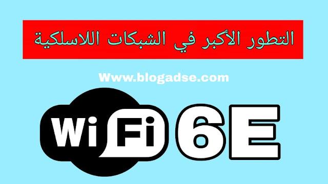 Wi-Fi 6E التطور الأكبر في الشبكات اللاسلكية: إليك كل ما تريد معرفته