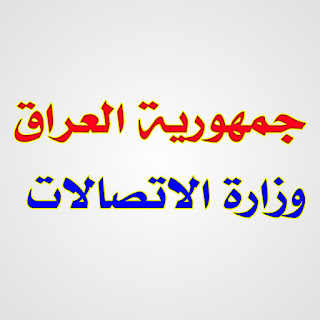 موعد مقابلة المتقدمين على تعيينات مكتب المفتش العام وزارة الاتصالات