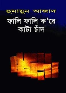 Fali Fali Kore Kata Chand by Humayun Azad
