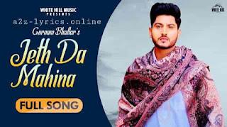 जेठ डा महीना Jeth Da Mahina Lyrics in Hindi - Gurnam Bhullar