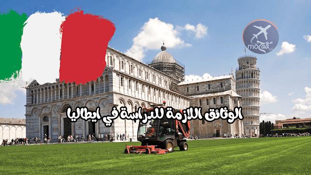الوثائق اللازمة للدراسة في ايطاليا