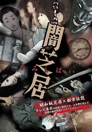 تقرير انمي Yami Shibai (قصص الأشباح اليابانية)
