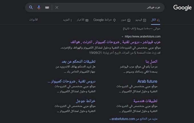 كيفية تفعيل الوضع الليلي في بحث جوجل على جهاز الكمبيوتر