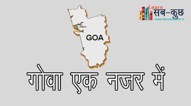 Brief Information of Goa