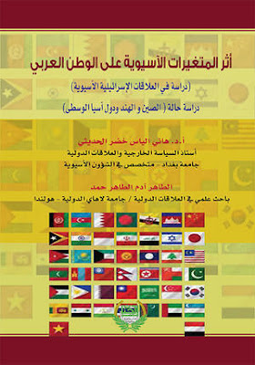 أثر المتغيرات الآسيوية على الوطن العربي: دراسة حالة الصين، الهند و دول آسيا الوسطى