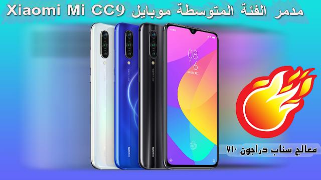 سعر مع مميزات وعيوب موبايل Xiaomi Mi CC9 - شاومي مي سي سي 9