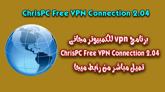 تحميل افضل برنامج vpn مجانى للكمبيوتر/ تحميل ChrisPC Free VPN Connection 2.04.18.