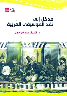 كتاب مدخل إلى نقد الموسيقى العربية