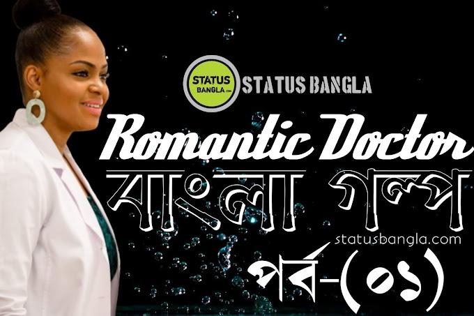 Bangla Story-(Romantic_Doctor-01) Bangla Book Story