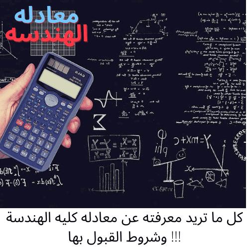 كل ما تريد معرفته عن معادله كليه الهندسة وشروط القبول بها
