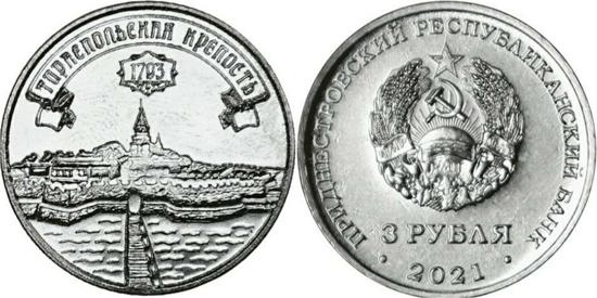 Transnistria 3 rubles 2021 - Tiraspol Fortress