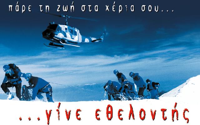 Ξεκινάει το σχολείο βασικών γνώσεων από την Ελληνική Ομάδα Διάσωση Αργολίδας