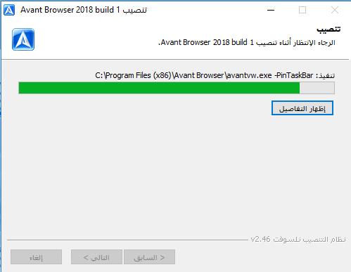 تحميل متصفح افانت عربي Avant Browser 2019 مجانا 2.jpg