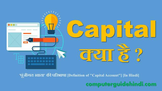 एक पूंजी खाता क्या है? [What is Capital Account?] [In Hindi]