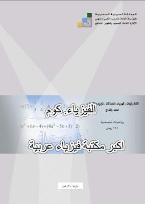 كتاب الرياضيات لتخصصات الكترونيات - كهرباء واتصالات pdf
