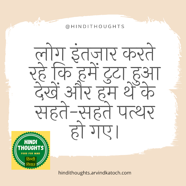 Hindi thought (People kept waiting to see us broken/लोग इंतजार करते रहे)