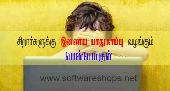 inaya pathukappu