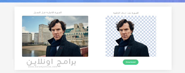 ازالة خلفية الصورة اون لاين مجانا بدون برامج