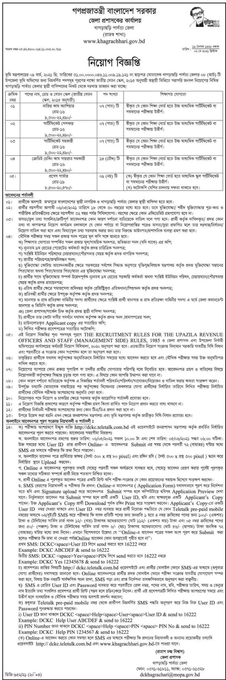 Khagrachari Zila Parishad Job Circular 2021