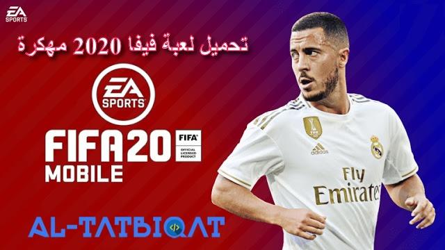 لعبة فيفا 2020 FIFA تعليق عربي اخر اصدار
