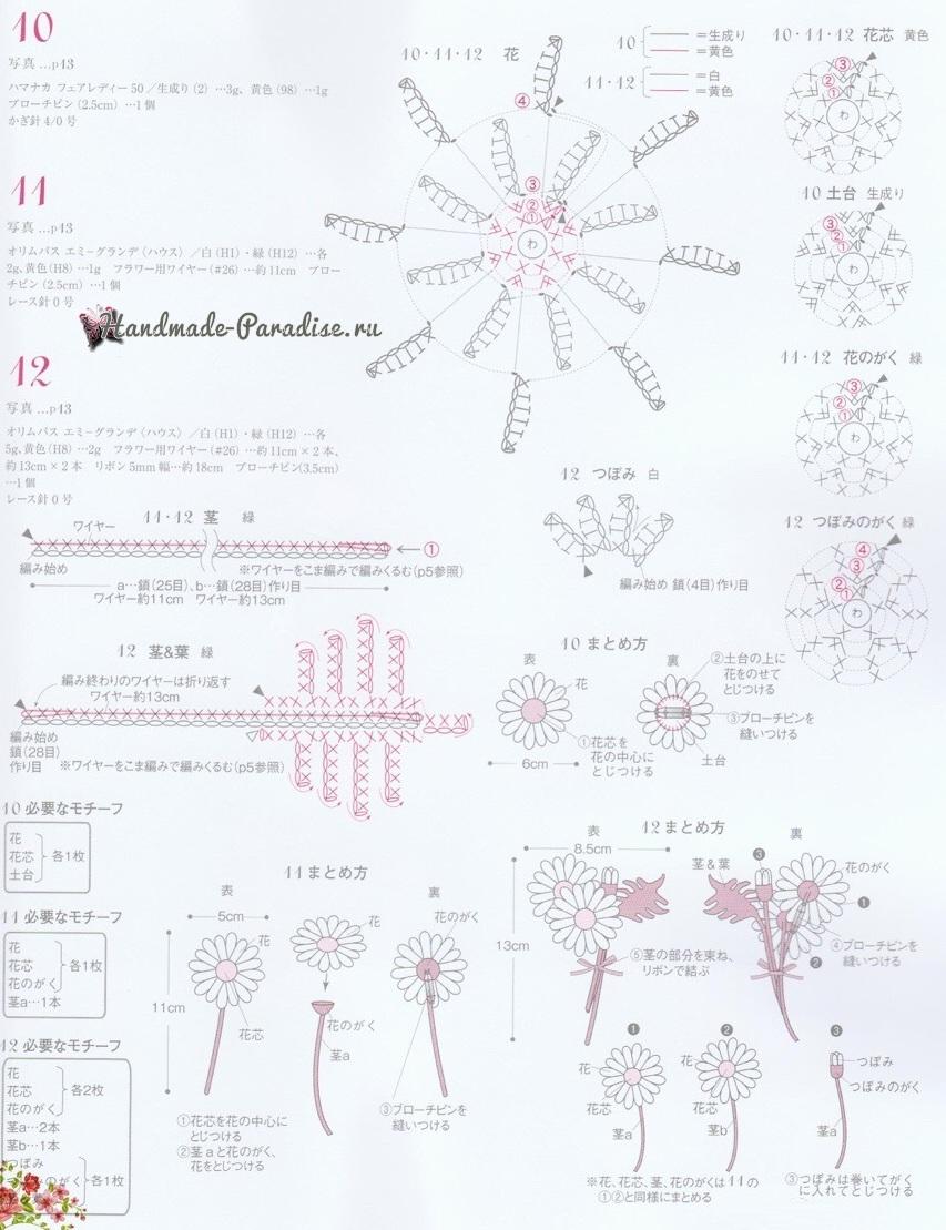 Схемы вязания ромашек, васильков и маков (2)