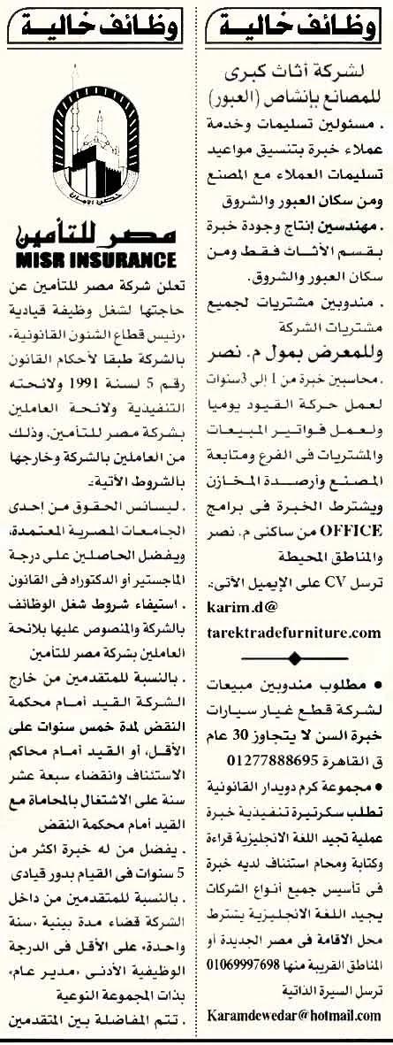 اعلانات وظائف الاهرام اليوم 20/8/2021