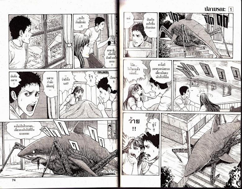Gyo - หน้า 38