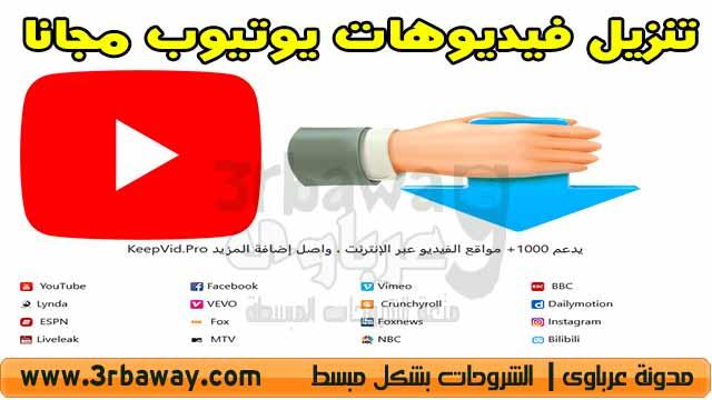 تنزيل فيديوهات يوتيوب مجانا