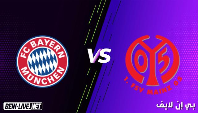 مشاهدة مباراة ماينز وبايرن ميونخ بث مباشر اليوم بتاريخ 24-04-2021 في الدوري الالماني
