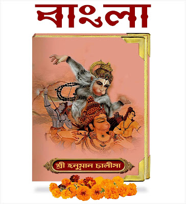 Hanuman Chalisa Bengali Lyrics |Bengali Hanuman Chalisa| The Bangla Lyrics