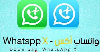 تحميل واتساب اكس ضد الحظر 2020 WhatsApp X تحديث جديد v1.50