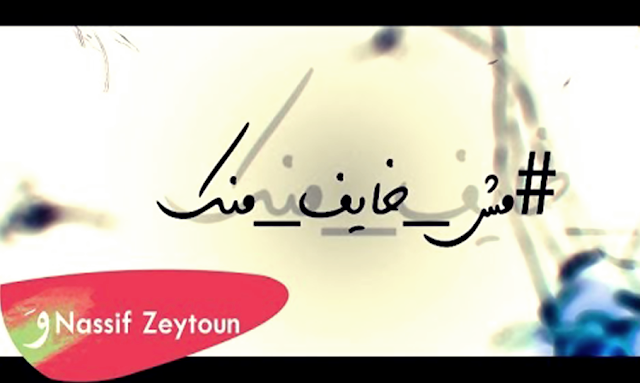 Nassif Zeytoun ناصيف زيتون - مش خايف منك