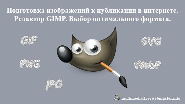 Подготовка изображений к публикации в интернете в редакторе GIMP. Выбор оптимального формата.