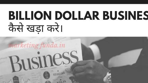 Billion Dollar Business कैसे खड़ा करे। business का विस्तार कैसे करे।