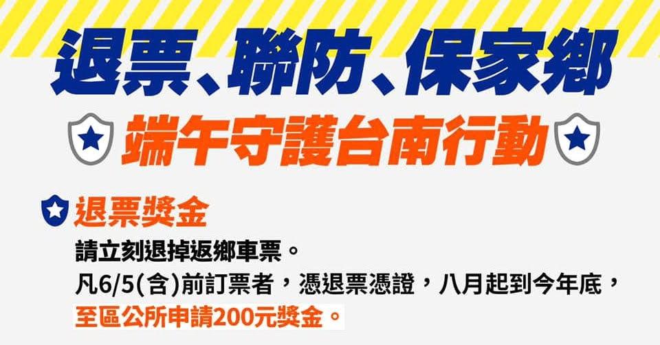 端午連假台南推不返鄉|立即退票拿獎金200元
