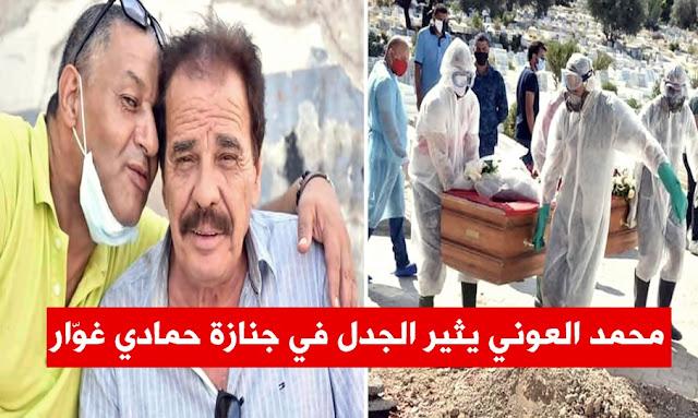 محمد العوني و رؤوف كوكة جنازة حمادي غوّار  _ mohamed el ouni raouf kouka hamadi ghawar